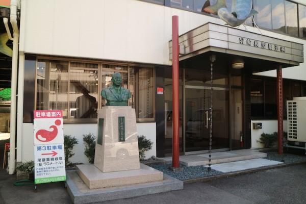 Sample Village Iwasaki Museum
