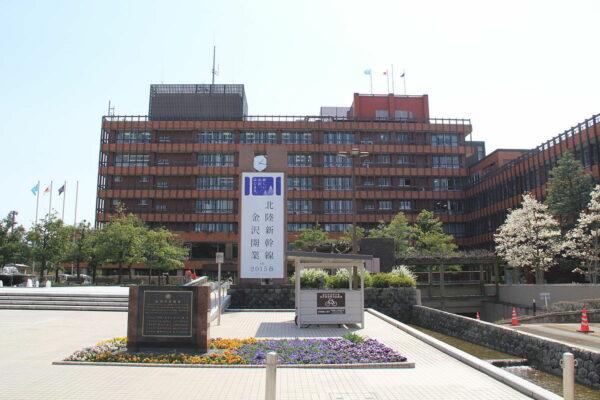 Kanazawa City Hall via Wikipedia CC