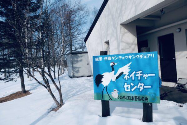 Tsurui Ito Tancho Crane Sanctuary