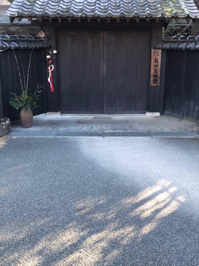 Shimada Museum of Art