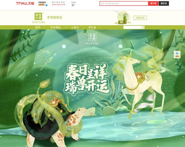 Nayuki's flagship online store on Tmall