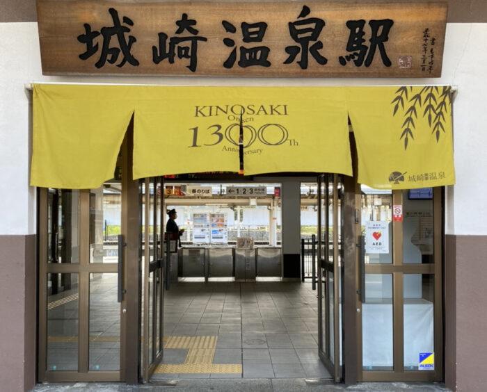 1300th Anniversary of Kinosaki Onsen