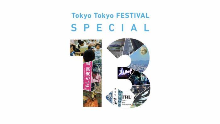 Tokyo Tokyo Festival 2021