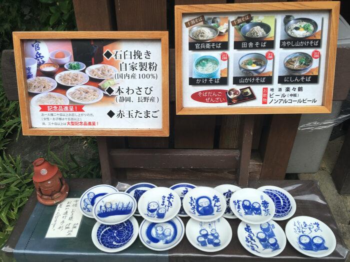 Izushiyaki outside one of the many local soba shops